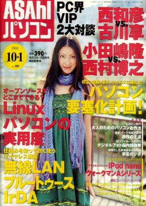 雑誌記事 - 2005年9月29日 <b>ASAHIパソコン</b> 2005年10月1日号 『自腹日記』