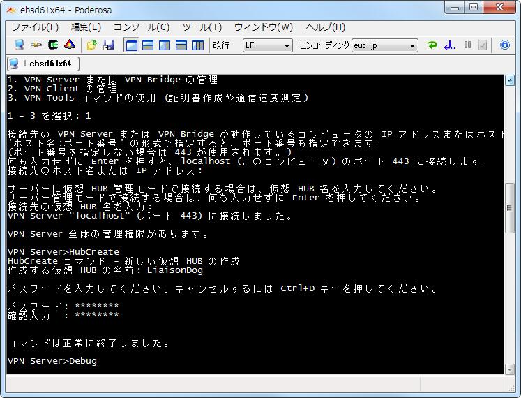 図2 ut vpn の freebsd 版の動作画面